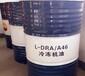 昆侖DRA/A46號冷凍機油昆侖總代理