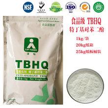 食品级抗氧化剂TBHQ特丁基对苯二酚现货直供可零售