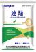 廠家直銷速綠新型增效劑,無色無味更安全的調節劑原藥