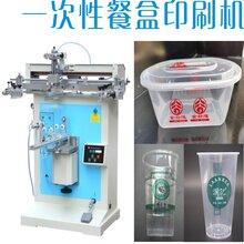 大连一次性快餐盒印刷机水果苹果印字机丝印移印油墨材料经销图片