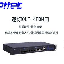 新品厂家直销4口OLT安防监控三网合一无源光网络设备