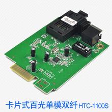 厂家直销HTC-1100S-25KM百兆单模双纤卡式收发器16槽机架专用