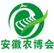 2019第八屆中國安徽國際農業博覽會