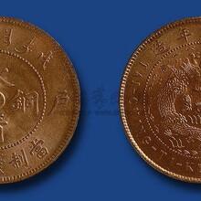 大清铜币英国伦敦拍卖