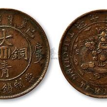大清铜币私下交易跟上拍卖有什么区别?