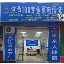 惠州专业空调清洗油烟机清洗洗衣机清洗热水器清洗全国连锁机构