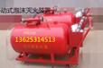 供应移动式泡沫灭火装置PY8/300PY8/500