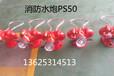 内蒙古厂家直销PS40消防水炮