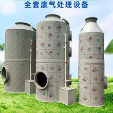 PP噴淋塔廢氣處理環保設備工業凈化器