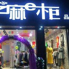 山东泰安芝麻e柜服装店怎么加盟?0库存和0加盟费吗?