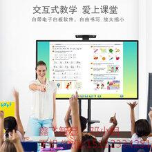深圳鑫飞直销55/65/75/86英寸多媒体幼儿园电子白板智能会议平板交互触摸教育一体机