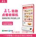 廠家直批發32寸自助點餐機智能自助收銀機二維碼打印小票點餐機