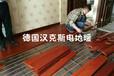 北京汉克斯干法电地暖,北京薄型电地暖公司