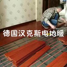 北京汉克斯薄型电地暖,北京薄型电地暖公司