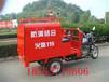 三輪消防車消防摩托車150型消防車微型消防站用車