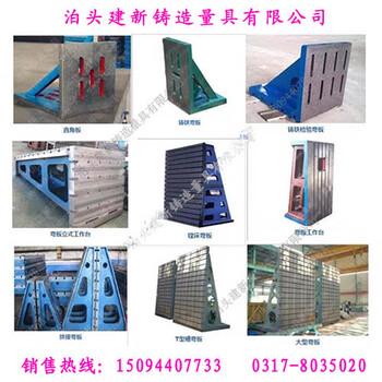 专用工具/拼接铸铁弯板/铸铁弯板/建新铸造量具