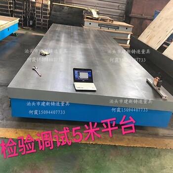 开槽检测平台/焊接装配平台/划线铸铁平台/灰铁HT250配料生产