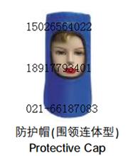 X射线防护帽(患者)0.50mmPb