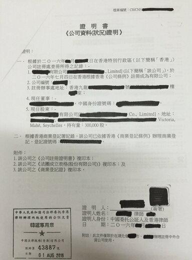 香港公司全套资料转递公证样本1