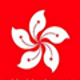 移民香港2