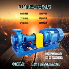 丰球泵业IHF65-50-125氟塑料离心泵衬氟化工泵防腐泵污水泵脱硫泵