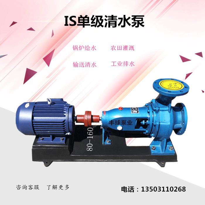 丰球泵业IS65-50-200清水离心泵热水泵灌溉泵