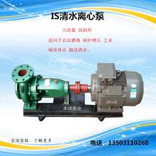 丰球泵业IS65-50-200清水离心泵热水循环泵消防泵锅炉泵
