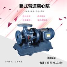丰球泵业ISW40-250管道泵消防泵锅炉泵增压泵图片