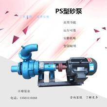 丰球泵业4PS卧式砂泵船用采砂泵杂质泵砂浆泵图片