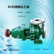 丰球泵业IH65-40-250化工泵不锈钢泵污水脱硫泵防腐泵图片