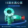 IS50-32-250清水离心泵灌溉抽水泵循环增压泵消防泵