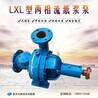 80LXLZ-60-35纸浆泵大流量糖浆泵浓浆泵