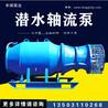 600QZB-100-75kw潛水軸流泵海水養殖泵工程排澇泵農用灌溉泵