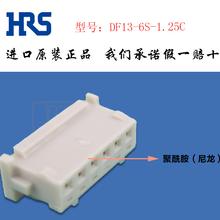 GT5-2S-HU2pin胶壳汽车料HRS连接器