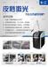 广州蜂巢皮秒仪器出租美容仪合作优势在哪激光祛斑