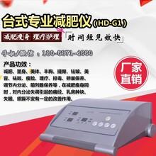 当下最流行的减肥仪器叫什么江苏减肥仪器厂家