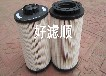 145241-70液壓油濾清器濾芯