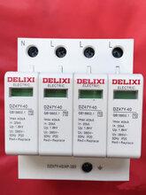 德力西防雷浪涌保护器DZ47Y-40KA4P二级家用防雷三相电涌避雷器