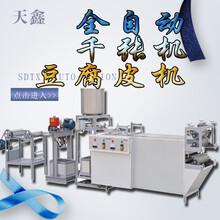 全自动豆腐皮机全自动千张机豆制品加工设备厂家直销
