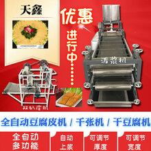 全自动商用豆腐皮机大型豆制品加工设备千张豆腐皮机器图片