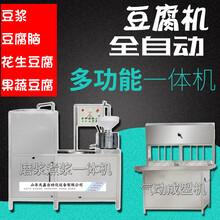 超市小型豆腐机全自动一体式多功能果蔬花生豆腐机