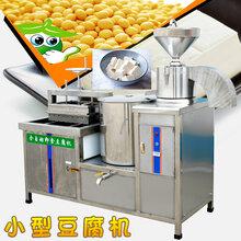 全自动豆腐机家商用煮磨一体豆腐机卤水小型豆腐机图片