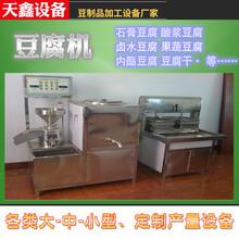 家用小型豆腐机不锈钢干净卫生多功能豆腐机卤水豆腐机