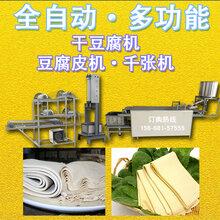 新型豆制品加工设备山东优质豆腐皮机厂家大小型商用豆腐皮机器图片