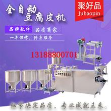 厂家大型豆腐皮机豆腐皮机全自动商用干豆腐机豆腐皮生产线技术图片