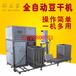 鞍山全自動豆腐干機器設備節省人工豆腐干機大型豆干深加工設備