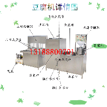 河北石家庄全自动豆腐机商用豆浆机不锈钢大型豆腐脑机磨浆一体机图片