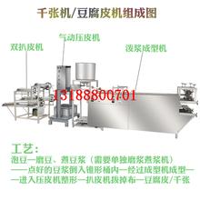 全自動商用豆腐皮機現做千張機大型豆制品加工廠家山東直銷機器圖片