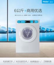 海尔正品SGDZ6-1U1原装商用微信支付烘干机自助干衣机全国联保图片
