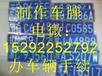 重庆定做汽车牌照年检标环保标全套车辆手续